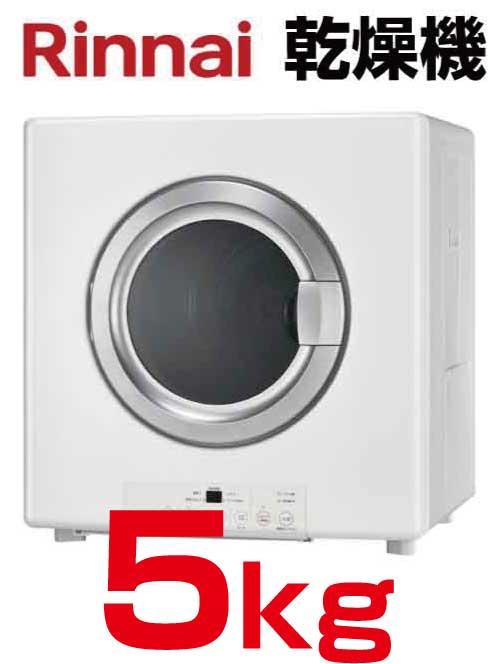リンナイガス乾燥機の工事費込みセットで簡単購入「乾太くん」5kg
