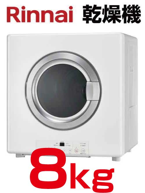 リンナイガス乾燥機の工事費込みセットで簡単購入「乾太くん」8kg