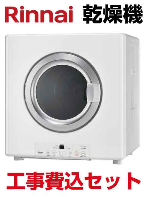 リンナイガス乾燥機の工事費込みセットで簡単購入