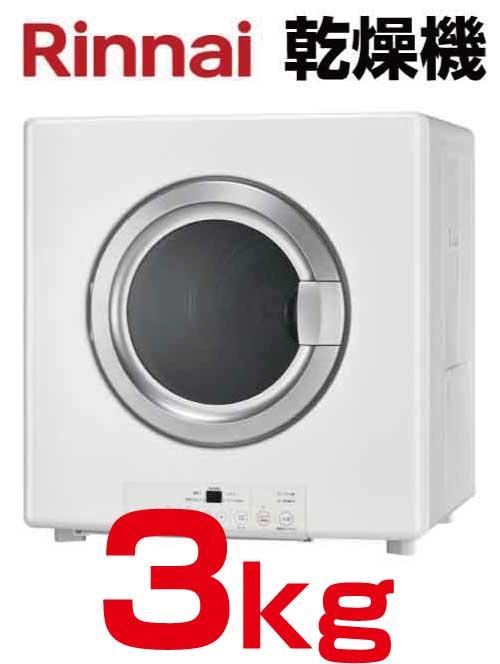 リンナイガス乾燥機の工事費込みセットで簡単購入「乾太くん」3kg