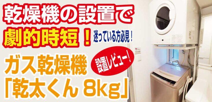 【圧倒的時短!】『電気乾燥機付洗濯機』と『ガス乾燥機』で悩んだ結果「乾太くん8㎏」設置レビュー!