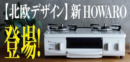 新発売!珍しい真っ白コンロ「HOWARO(ホワロ)」