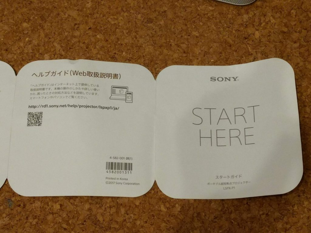 SONY LSPX-P1の説明書画像03