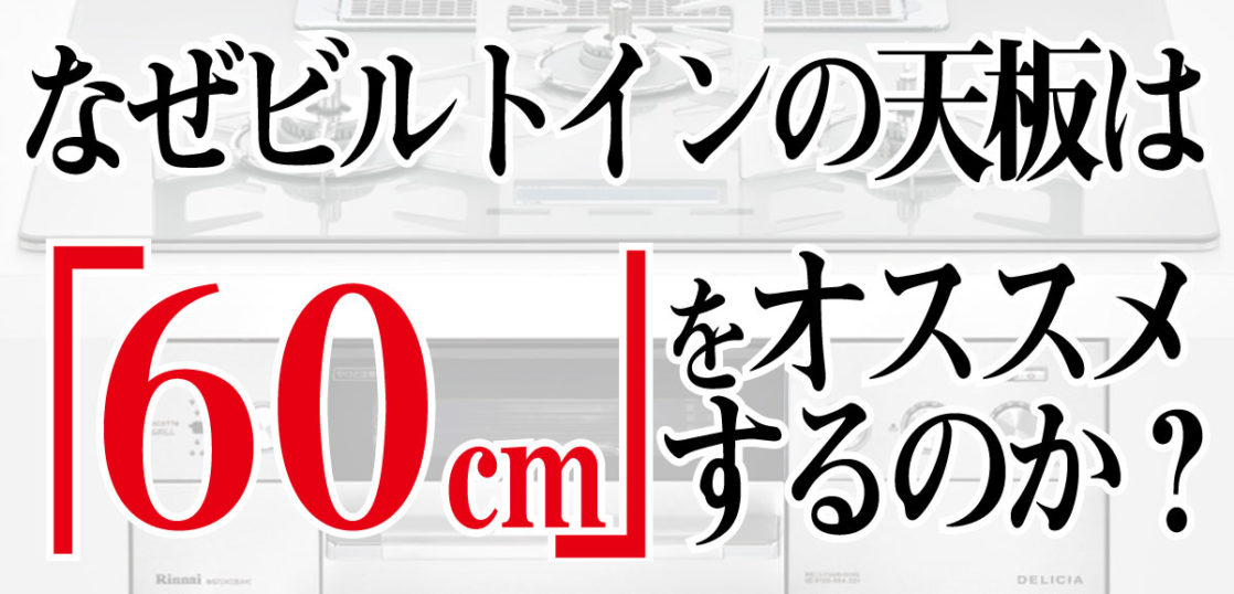 なぜビルトインコンロの天板は60cmをオススメするのか?
