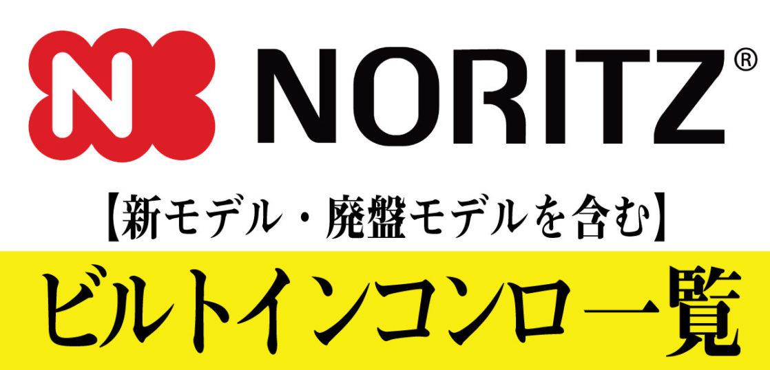 ノーリツ(旧ハーマン)|ビルトインコンロ一覧