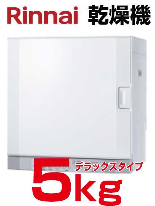 リンナイガス乾燥機の工事費込みセットで簡単購入「乾太くん」5kgデラックスタイプ