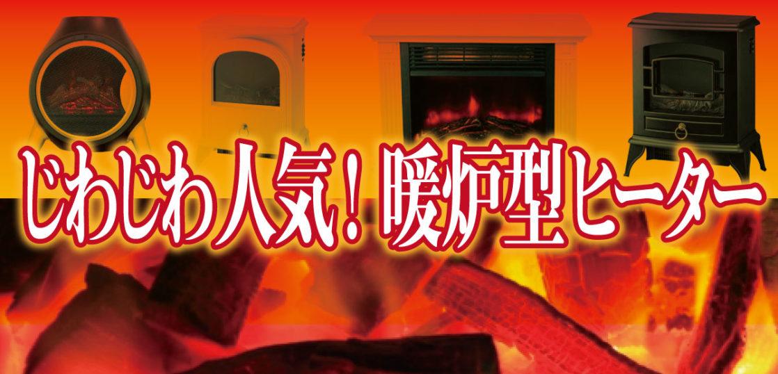 【癒しの炎】人気の暖炉型ファンヒーターランキング