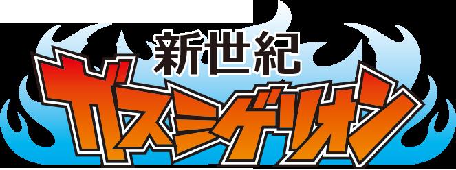 【 新世紀 】ガスミゲリオン