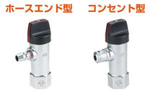ガスホースの選び方(ガス栓の形状)