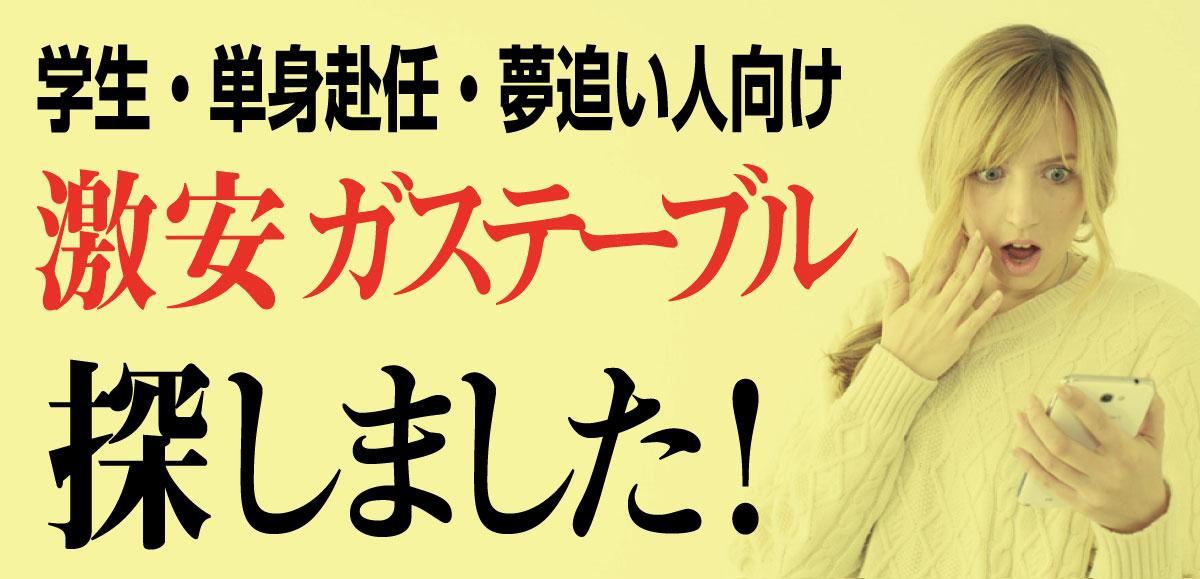 【激安3千円台】とにかく安いガステーブルコンロ特集!探しておきました!