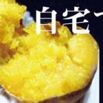自宅で石焼芋ができちゃう!安納芋も食べちゃおう!