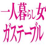【4選】女性の一人暮らしにオススメのガステーブルコンロ