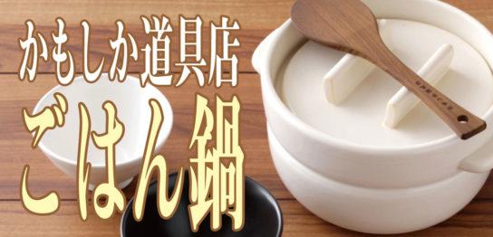 【おすすめ炊飯鍋】かもしか道具店のごはん鍋