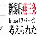 新潟県燕三条地区で生産されたメイドインジャパン『 La base の揚げ鍋』