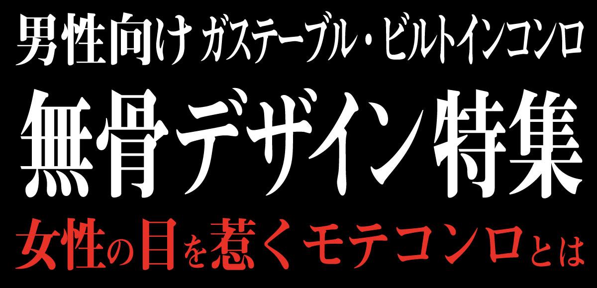 【ガスコンロ3選】モテる料理男子向け!『本格調理ができるガステーブル・ビルトイン』