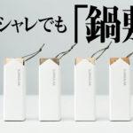 【おしゃれプレゼント】実用性のある木の鍋敷き