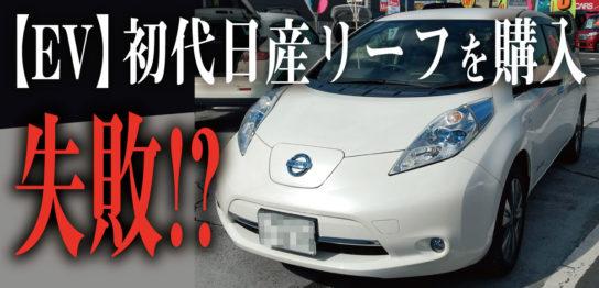 初代日産リーフ(ZE0)を通勤用に購入!節約になるか!?