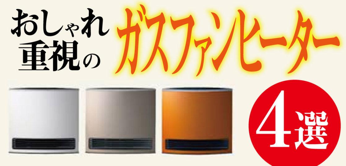 【4選】おしゃれなデザインのガスファンヒーター