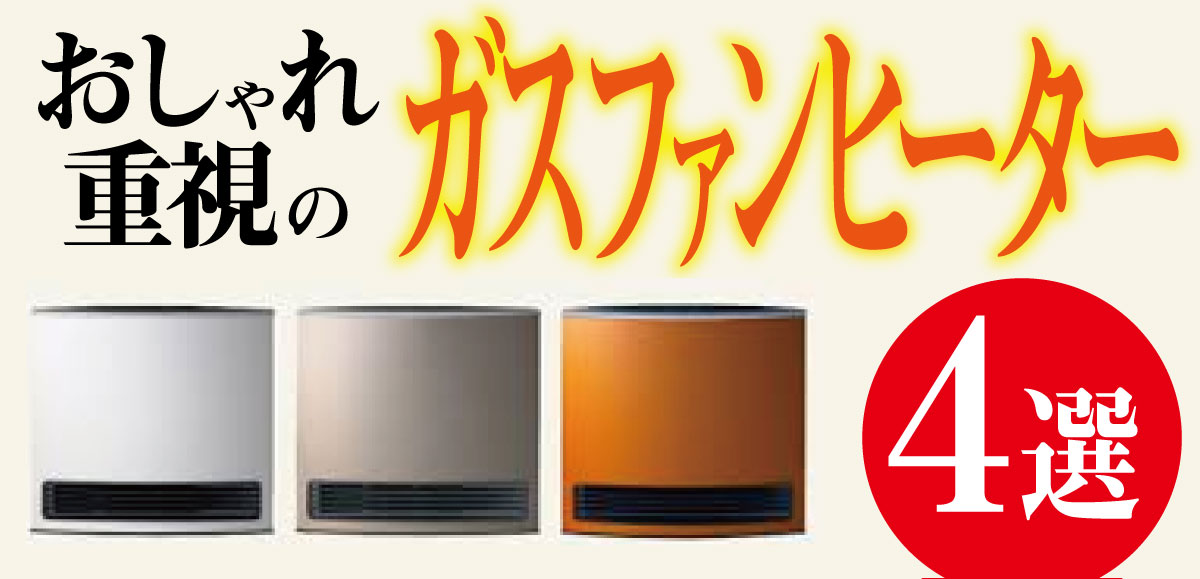 【ガスファン4選】暖房機能そっちのけ!インテリアを優先しちゃう…オシャレなガスファンヒーター特集
