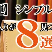 【開運】おすすめシンプル財布8選
