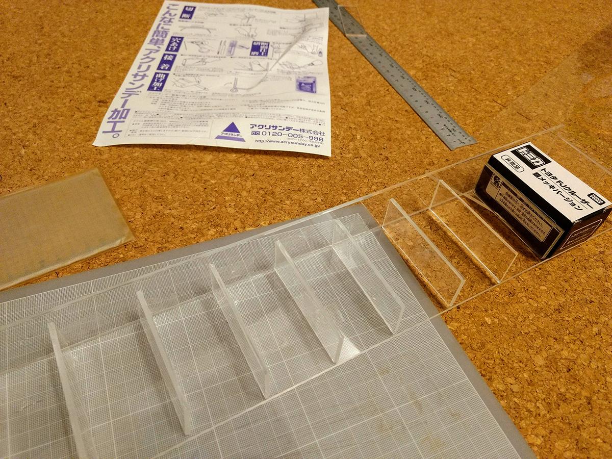 トミカの自作ケースをアクリル板をカットでして製作 (15)