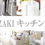 おしゃれな「YAMAZAKI」キッチン雑貨 12選